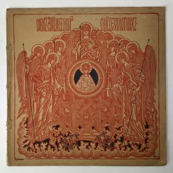 Wendingen, Russische iconen, omslagontwerp K. Katkof, 1928, nummer 12 - K. Katkof